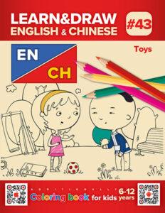 English & Chinese - Toys