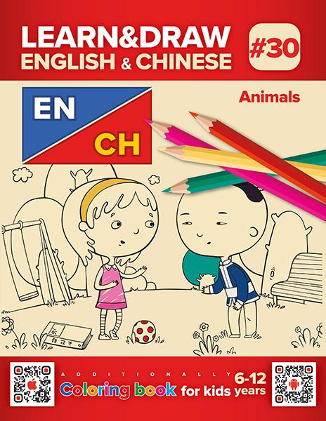 English & Chinese - Animals
