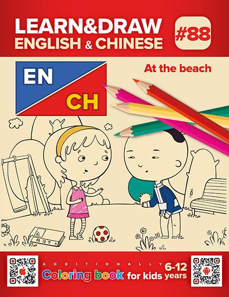 English & Chinese - At the beach