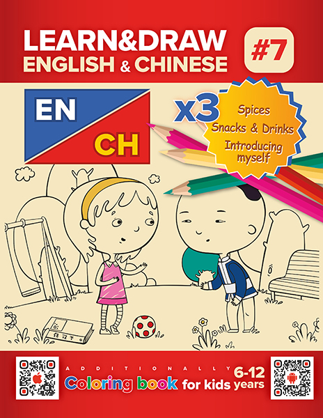 English & Chinese - Family members and body parts, Personality and appearance, Learning verbs part 2