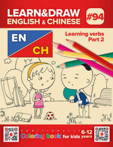 English & Chinese - Learning verbs Part 2