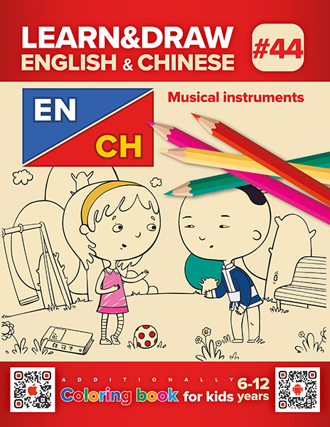 English & Chinese - Musical instruments