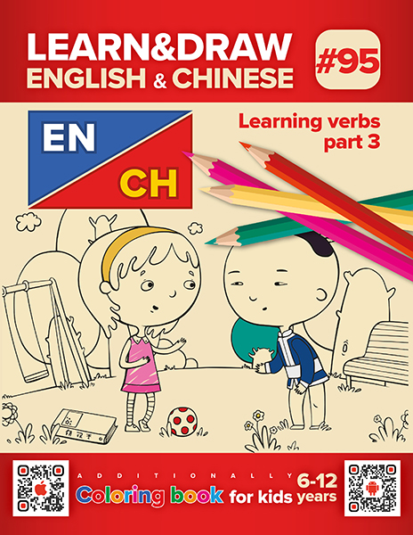 English & Chinese - Learning verbs part 3