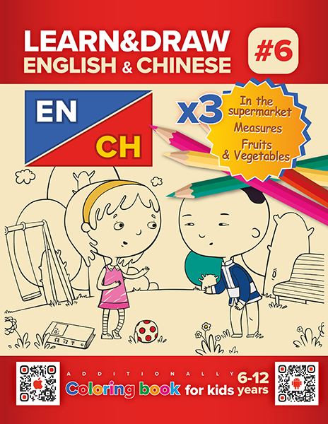 English & Chinese - Amusement park, Learning verbs part 1, Numbers