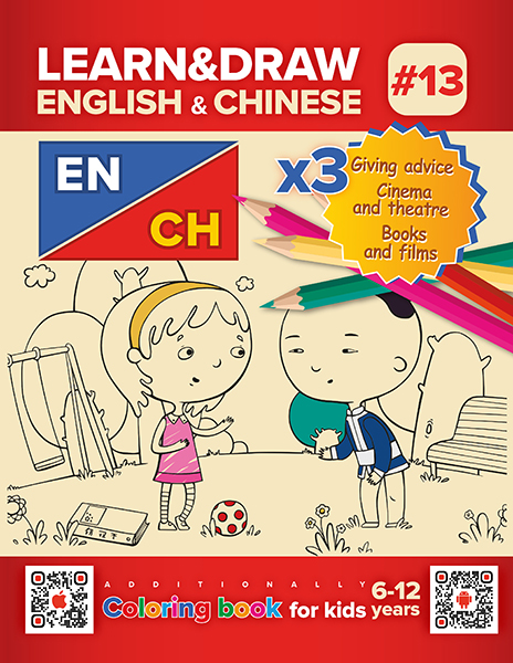 English & Chinese - In the bedroom, Household chores, Antonyms