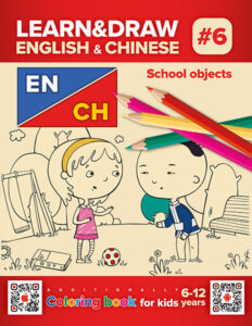 English & Chinese - School objects