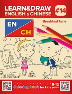 English & Chinese - Breakfast time