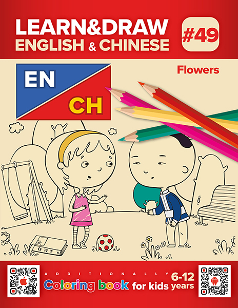 English & Chinese - Flowers
