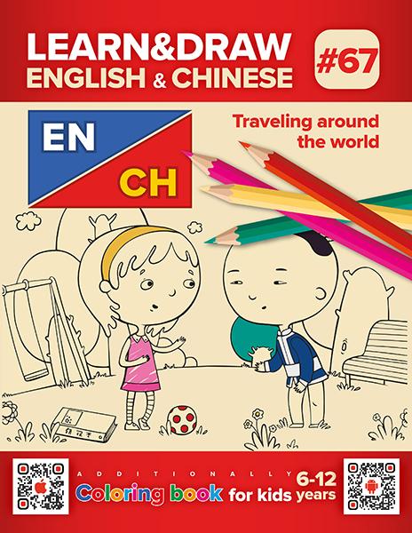 English & Chinese - Travelling around the world