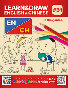 English & Chinese - In the garden