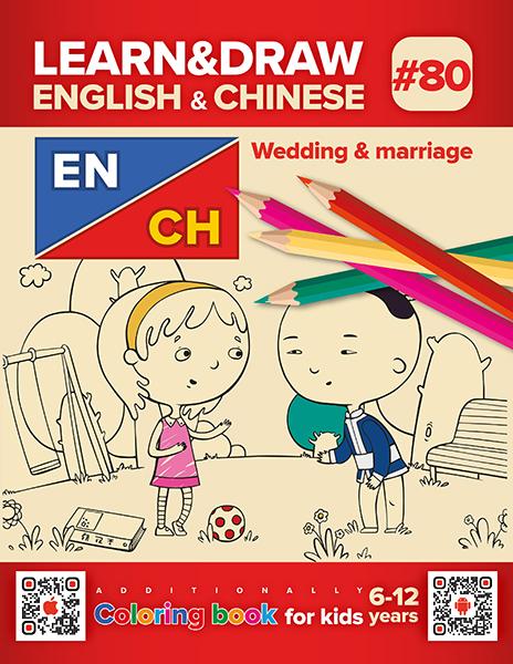 English & Chinese - Wedding & marriage