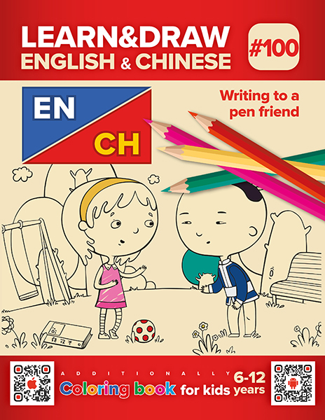 English & Chinese – Writing to a pen friend