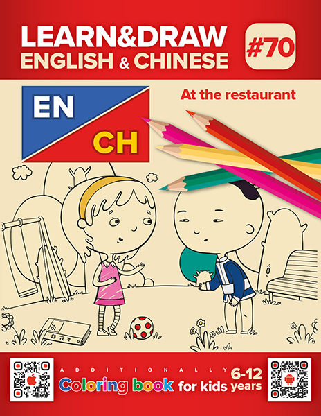 English & Chinese – At the restaurant