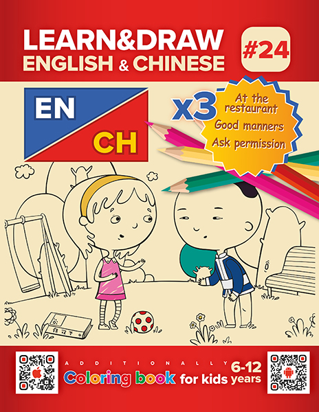 English & Chinese - School buildings + Ask for help + In the garden